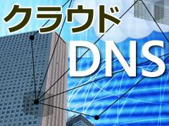 管理者のためのクラウドサービス入門:クラウド系DNSサービス「Google Cloud DNS」の損得勘定 (2/2)