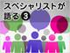 ジャパンネット銀行の情報系システム リアルタイム化の裏側
