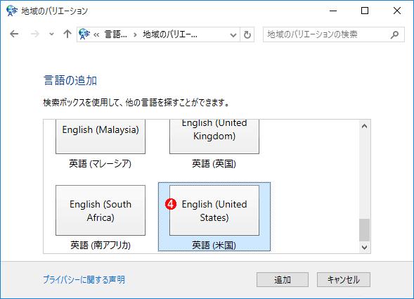「英語(米国)」の言語パックをインストールする(その3)