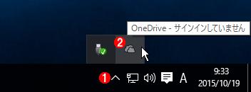 OneDriveのセットアップ