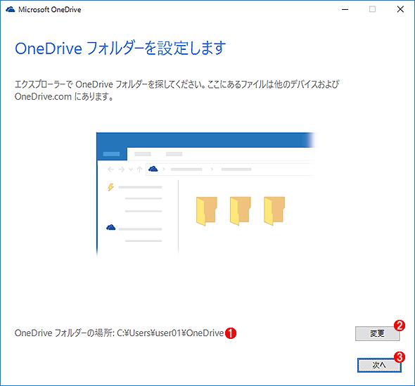 OneDriveの保存先の指定