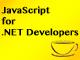 特集:C#×JavaScript:C#開発者のための最新JavaScript事情(クラス定義編)