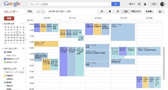 Googleカレンダーの画面。自分だけでなくアクセスが許可されている別のユーザーのスケジュールも確認できる。