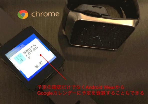 Android Wearはペア設定されているAndroidデバイス上のGoogleカレンダーを確認したり、音声入力でGoogleカレンダーの予定を表示させたりすることもできる。