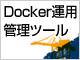 Docker管理ツール、Kubernetes、etcd、flannel、cAdvisorの概要とインストール、基本的な使い方