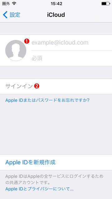 iCloudを有効にする(2)