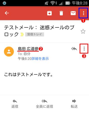 Gmailアプリで特定の送信者からのメールをブロックする(その1)
