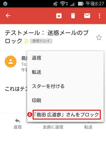 Gmailアプリで特定の送信者からのメールをブロックする(その2)
