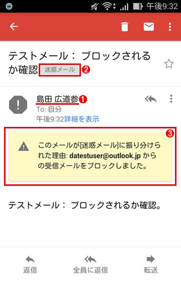 上記の設定によってブロックされたメール