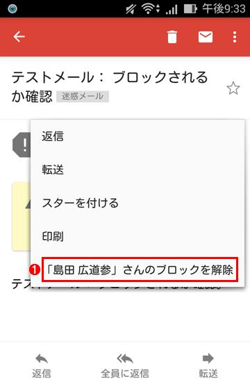 Gmailアプリでブロックを解除する
