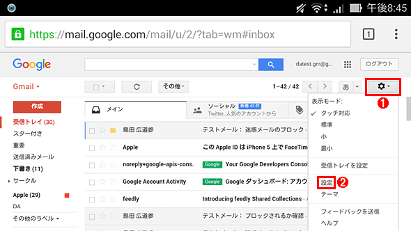 PC版Gmailでブロック済みのメールアドレスを確認する(その1)