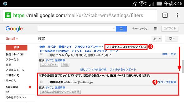 PC版Gmailでブロック済みのメールアドレスを確認する(その2)