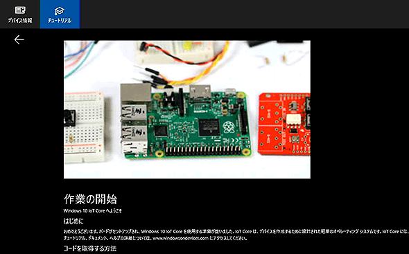 Windows 10 IoT Coreの画面例