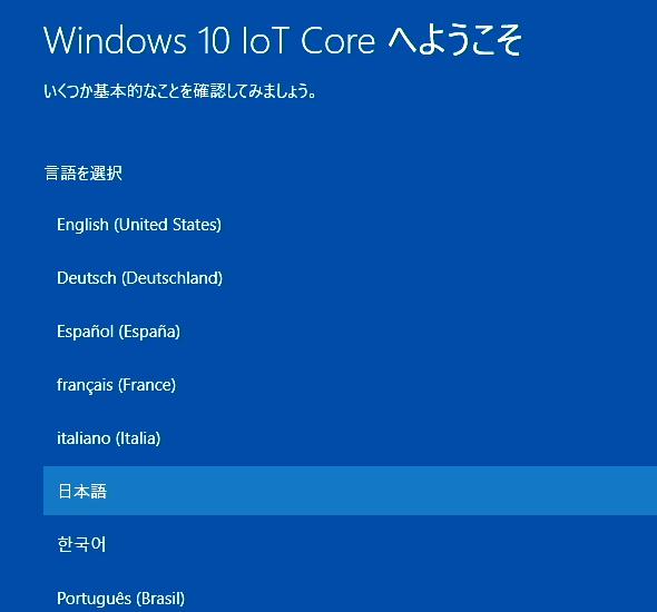 Windows 10 IoT Coreで始めるIoT入門:第1回 Windows IoTを始め