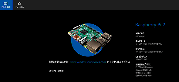 Windows 10 IoT Coreの初期画面