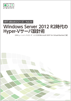 @IT eBookシリーズ Vol.14『Windows Server 2012 R2時代のHyper-Vサーバ設計術』