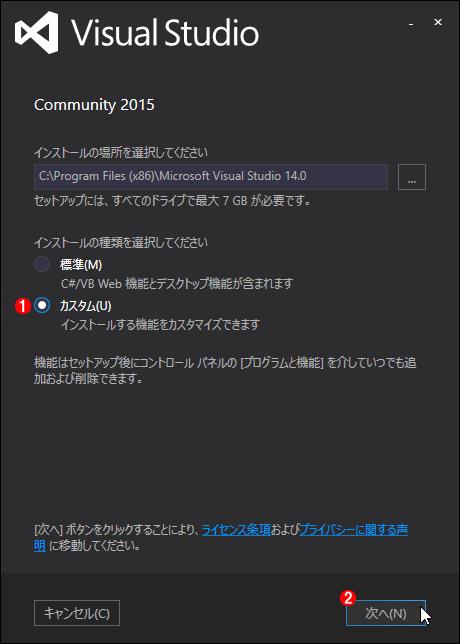 Visual Studio 2015のインストール