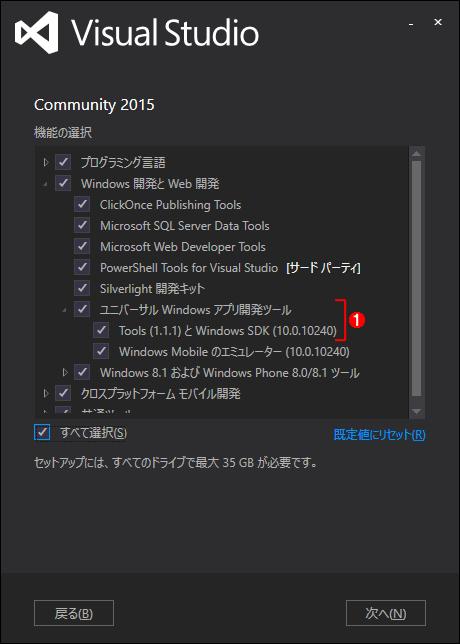 Visual Studio 2015のインストールオプション
