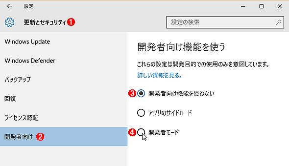Windows 10の開発者モードを有効にする