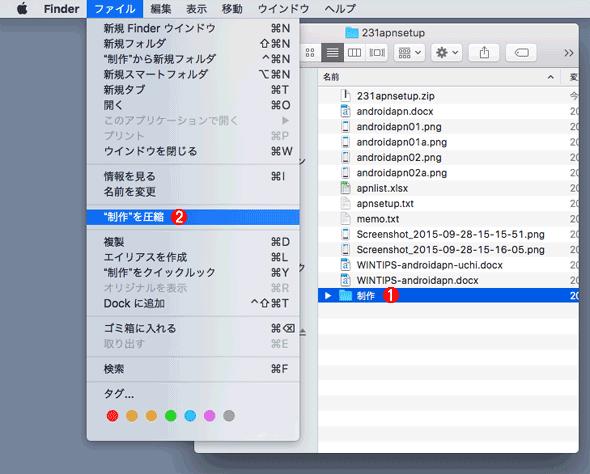 ファイル/フォルダーをZIP形式で圧縮する