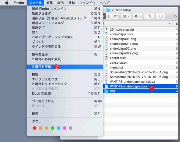複数のファイルを選択してZIP形式で圧縮