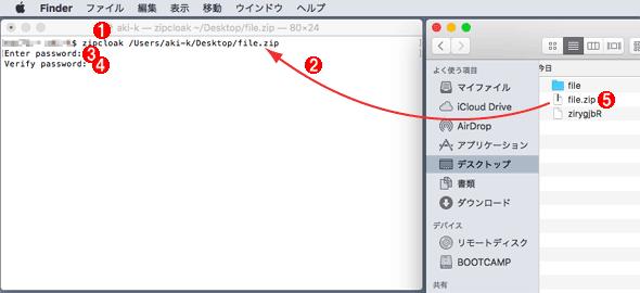 OS Xのターミナルでzipcloakコマンドを実行する