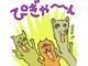 IT用語解説系マンガ:食べ超(83):COBOLをボコらないでください