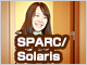 DockerやNode.jsにも対応:クラウド時代にSPARC/Solarisに何が求められているのか——x86/Linuxにはない優位性や使い続ける意義を考える