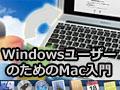 WindowsユーザーのためのMac入門