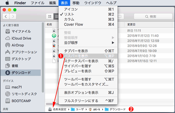 Finderにファイルパスを表示する