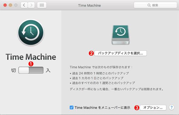 Time Machineをオンにする