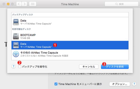 Time Machineのバックアップ先となるディスクを選択する