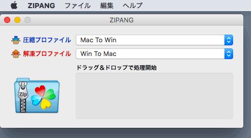 無償のアーカイブツール「ZIPANG」の画面