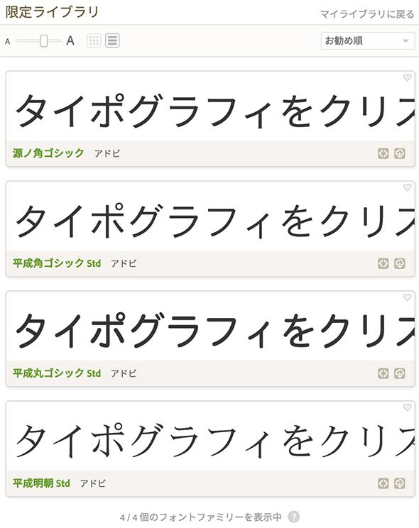 cc_typekit3.jpg