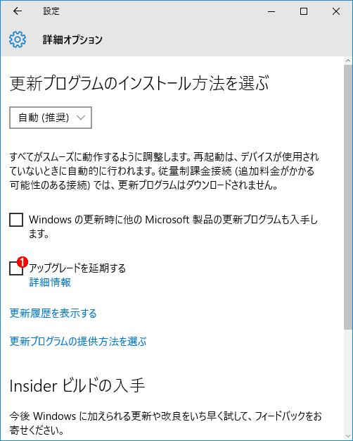 Windows 10の新ビルドへの更新を延期するオプション