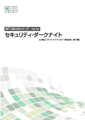 @IT eBookシリーズ Vol.15『セキュリティ・ダークナイト』