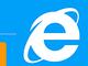 IEのサポートポリシー変更を前に、最新版への更新と既存システムの動作確認を