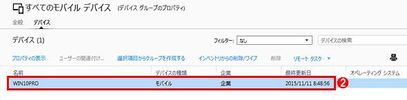 Microsoft Intuneの管理ポータルに表示されたAzure AD参加デバイス
