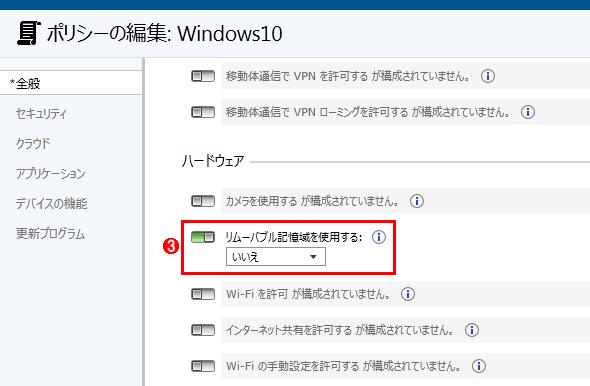 Microsoft Intune管理ポータルのポリシー設定画面