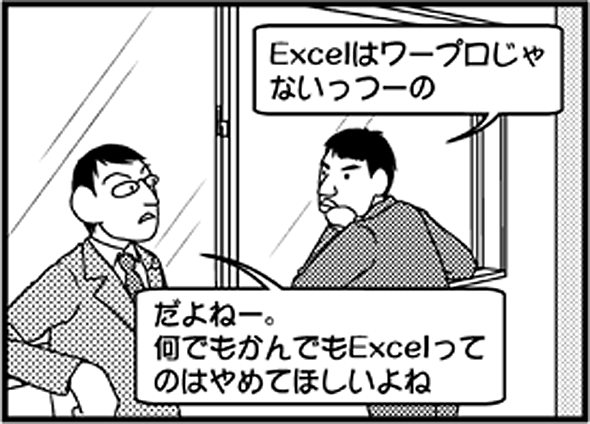 がんばれ!アドミンくん 第454話 Excel企画書