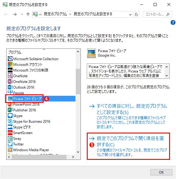 複数の画像フォーマット(拡張子)のビュワーをまとめて切り替える(その2)