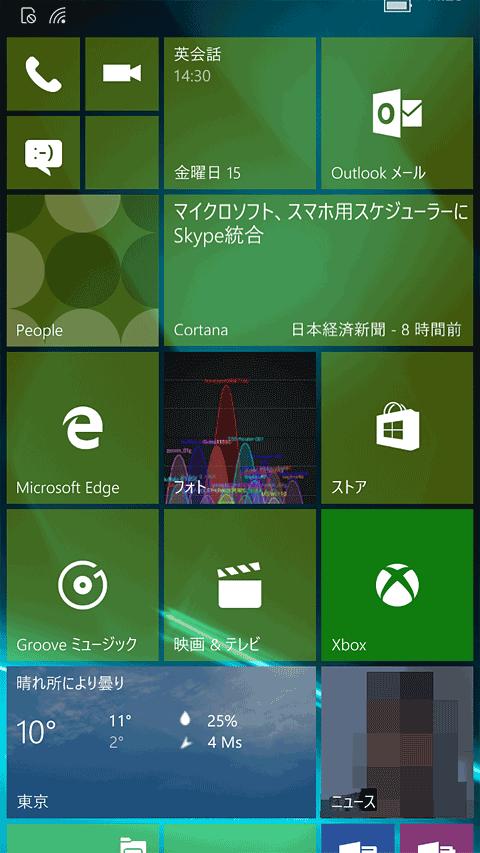 Windows 10 Mobileのホーム画面