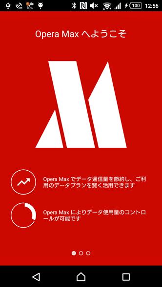 Opera Maxの初期起動画面(1)