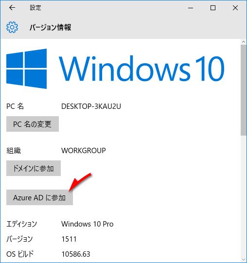 Windows 10のAzure AD参加機能