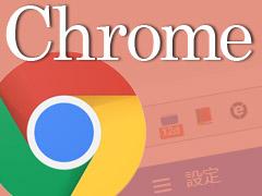 Google Chrome完全ガイド:Chromeが重い原因となっている