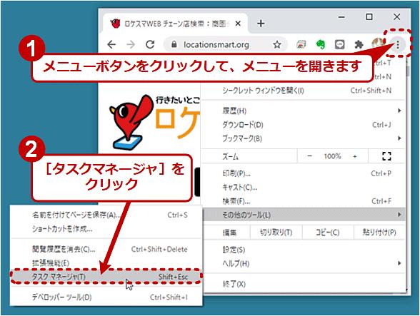 Chromeタスクマネージャをメニューボタンから起動する