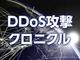インターネット以前から存在した「DDoS的なもの」——DDoS攻撃の本質と対策を考える