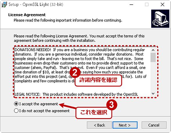 OpenSSLをWindowsにインストールする(2/5)