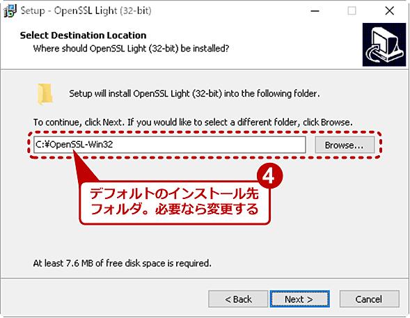OpenSSLをWindowsにインストールする(3/5)
