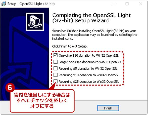 OpenSSLをWindowsにインストールする(5/5)